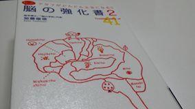 脳の強化書2_n