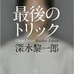 『最後のトリック』 深水黎一郎さんの本です。