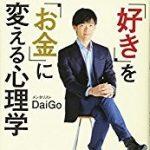 【感想】『「好き」を「お金」に変える心理学』DaiGo 著