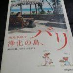 【感想】浄化の島バリ、神々の島、バリでつながる 浅見帆帆子