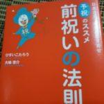 【感想】日本古来 最強の引き寄せ 予祝のススメ 前祝いの法則