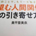 奥平亜美衣さんの人間関係の引き寄せの本を読んでみました。