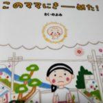 【感想】『このママにきーめた!』さく・のぶみ さんの絵本を読んでみました。