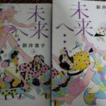 【感想】新井素子の『未来へ・・・』おススメの1冊です。