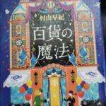 【感想】村山早紀の『百貨の魔法』