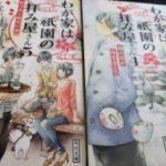 【感想】最新刊!『わが家は祇園の拝み屋さん』シリーズ
