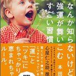 【感想】なんか知らないけど、強運が舞いこむすごい習慣 本田 晃一 著